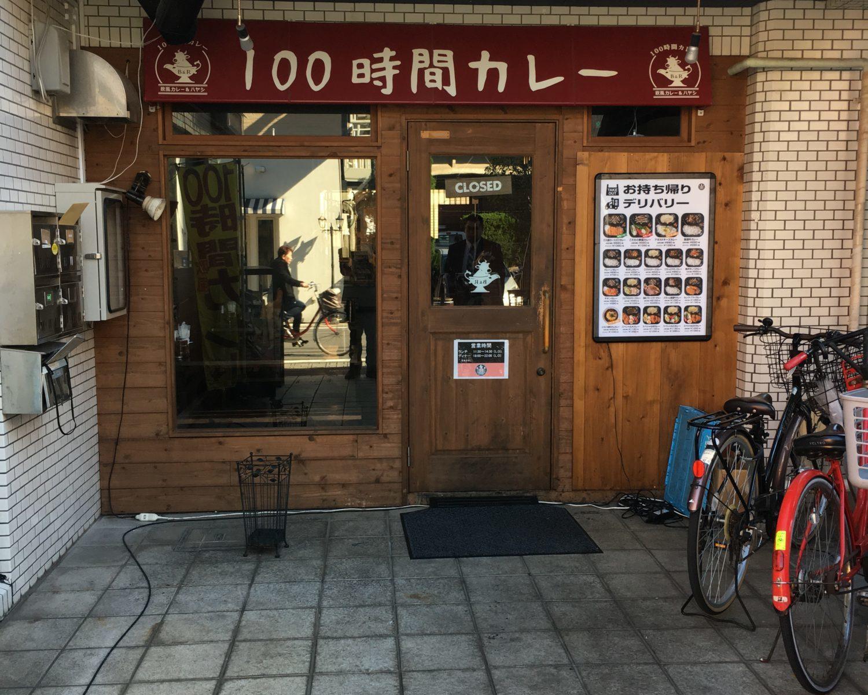 浦安のカレー店